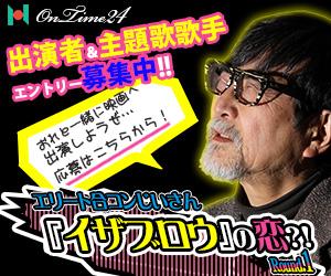 エリート合コンじいさん「イザブロウ」の恋?!Round.1 出演者&主題歌歌手オーディション